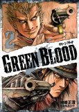 グリーンブラッド、単行本2巻です。マンガの作者は、柿崎正澄です。