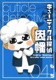 人気マンガ、キューティクル探偵因幡、漫画本の4巻です。作者は、もちです。