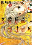恋愛怪談サヨコさん、コミック1巻です。漫画の作者は、関崎俊三です。