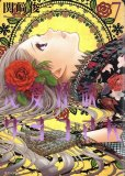 関崎俊三の、漫画、恋愛怪談サヨコさんの表紙画像です。