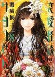 関崎俊三の、漫画、恋愛怪談サヨコさんの最終巻です。