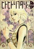ヒトヒトリフタリ、コミック1巻です。漫画の作者は、高橋ツトムです。