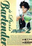 バーテンダーアパリ、単行本2巻です。マンガの作者は、加治佐修です。