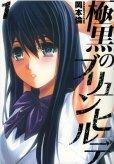 極黒のブリュンヒルデ、コミック1巻です。漫画の作者は、岡本倫です。