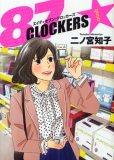 エイティセブンクロッカーズ、漫画本の1巻です。漫画家は、二ノ宮知子です。