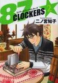 エイティセブンクロッカーズ、コミックの2巻です。漫画の作者は、二ノ宮知子です。