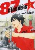 人気コミック、エイティセブンクロッカーズ、単行本の3巻です。漫画家は、二ノ宮知子です。