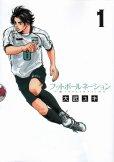 フットボールネーション、漫画本の1巻です。漫画家は、大武ユキです。