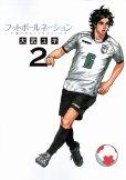 フットボールネーション、コミックの2巻です。漫画の作者は、大武ユキです。