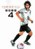 人気マンガ、フットボールネーション、漫画本の4巻です。作者は、大武ユキです。
