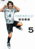 フットボールネーション、コミックの5巻です。
