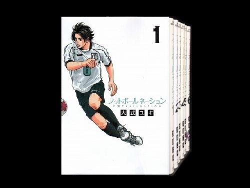 コミックセットの通販は[漫画全巻セット専門店]で!1: フットボールネーション 大武ユキ