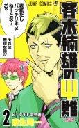 斉木楠雄のΨ難、コミックの2巻です。漫画の作者は、麻生周一です。