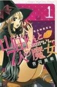 山田くんと7人の魔女、漫画本の1巻です。漫画家は、吉河美希です。