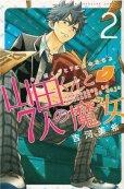 山田くんと7人の魔女、コミックの2巻です。漫画の作者は、吉河美希です。