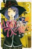 人気コミック、山田くんと7人の魔女、単行本の3巻です。漫画家は、吉河美希です。