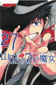 人気マンガ、山田くんと7人の魔女、漫画本の4巻です。作者は、吉河美希です。