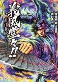 武村勇治の、漫画、義風堂々直江兼続前田慶次酒語りの表紙画像です。