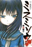 ミスミソウ【三角草】、コミック1巻です。漫画の作者は、押切蓮介です。