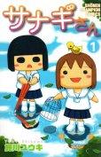 サナギさん、コミック1巻です。漫画の作者は、施川ユウキです。