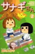 サナギさん、単行本2巻です。マンガの作者は、施川ユウキです。