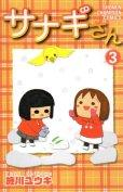 サナギさん、コミック本3巻です。漫画家は、施川ユウキです。