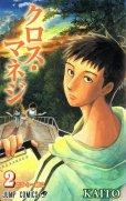 クロスマネジ、単行本2巻です。マンガの作者は、KAITOです。
