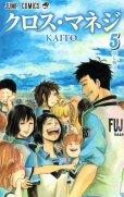KAITOの、漫画、クロスマネジの最終巻です。