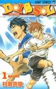 ドイソル、コミック1巻です。漫画の作者は、村瀬克俊です。