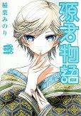 人気コミック、源君物語、単行本の3巻です。漫画家は、稲葉みのりです。