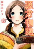 人気マンガ、源君物語、漫画本の4巻です。作者は、稲葉みのりです。