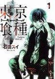 東京喰種[トーキョーグール]、コミック1巻です。漫画の作者は、石田スイです。
