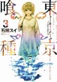 東京喰種[トーキョーグール]、コミック本3巻です。漫画家は、石田スイです。