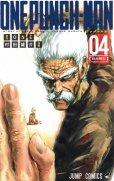 人気マンガ、ワンパンマン、漫画本の4巻です。作者は、村田雄介です。