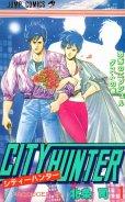 シティーハンター、コミック1巻です。漫画の作者は、北条司です。