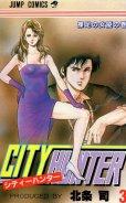シティーハンター、コミック本3巻です。漫画家は、北条司です。