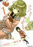 ささみさん@がんばらない、コミック1巻です。漫画の作者は、西川彰です。