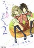 ささみさん@がんばらない、単行本2巻です。マンガの作者は、西川彰です。