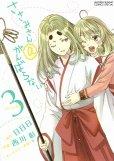ささみさん@がんばらない、コミック本3巻です。漫画家は、西川彰です。