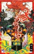 あやしや、コミックの2巻です。漫画の作者は、坂ノ睦です。