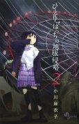 ひとりぼっちの地球侵略、コミックの2巻です。漫画の作者は、小川麻衣子です。
