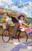 人気コミック、ひとりぼっちの地球侵略、単行本の3巻です。漫画家は、小川麻衣子です。