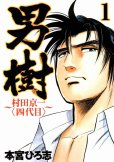 男樹村田京一四代目、コミック1巻です。漫画の作者は、本宮ひろ志です。
