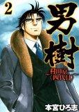 男樹村田京一四代目、単行本2巻です。マンガの作者は、本宮ひろ志です。