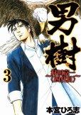 男樹村田京一四代目、コミック本3巻です。漫画家は、本宮ひろ志です。