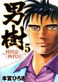 本宮ひろ志の、漫画、男樹村田京一四代目の最終巻です。