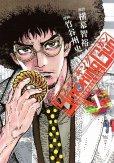 スモーキングガン民間科捜研調査員流田縁、コミック1巻です。漫画の作者は、竹谷州史です。