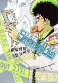 スモーキングガン民間科捜研調査員流田縁、コミック本3巻です。漫画家は、竹谷州史です。