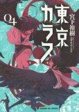 人気マンガ、東京カラス、漫画本の4巻です。作者は、宮下裕樹です。