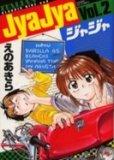 ジャジャ、コミックの2巻です。漫画の作者は、えのあきらです。